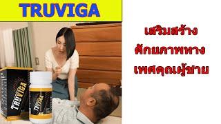 Truviga - คืออะไร - ดีไหม - วิธีใช้ - review